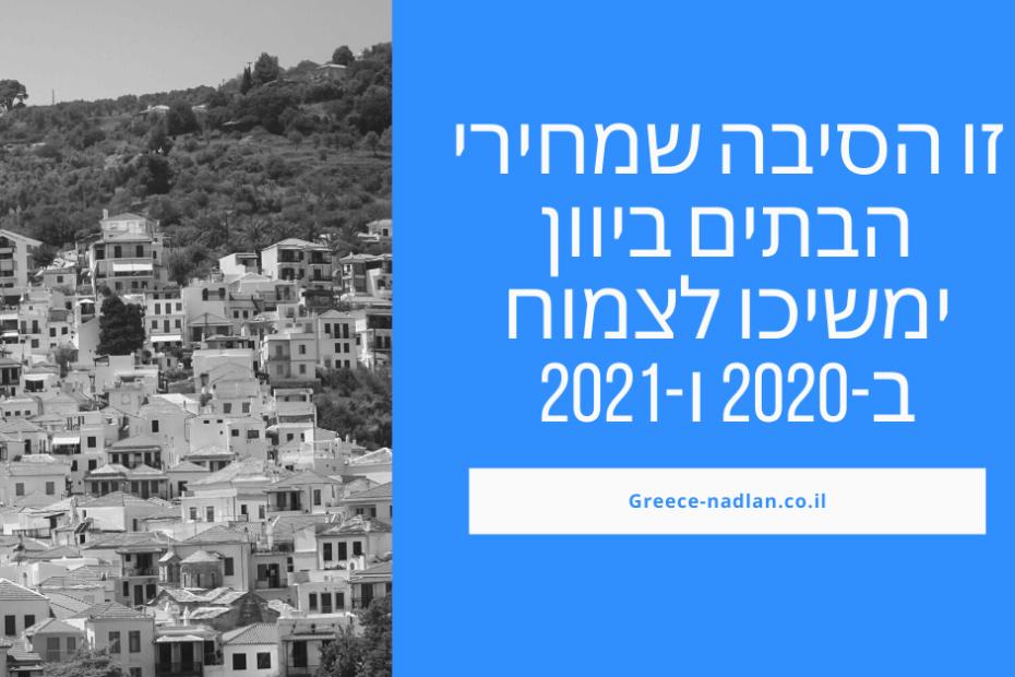 מחירי בתים ביוון